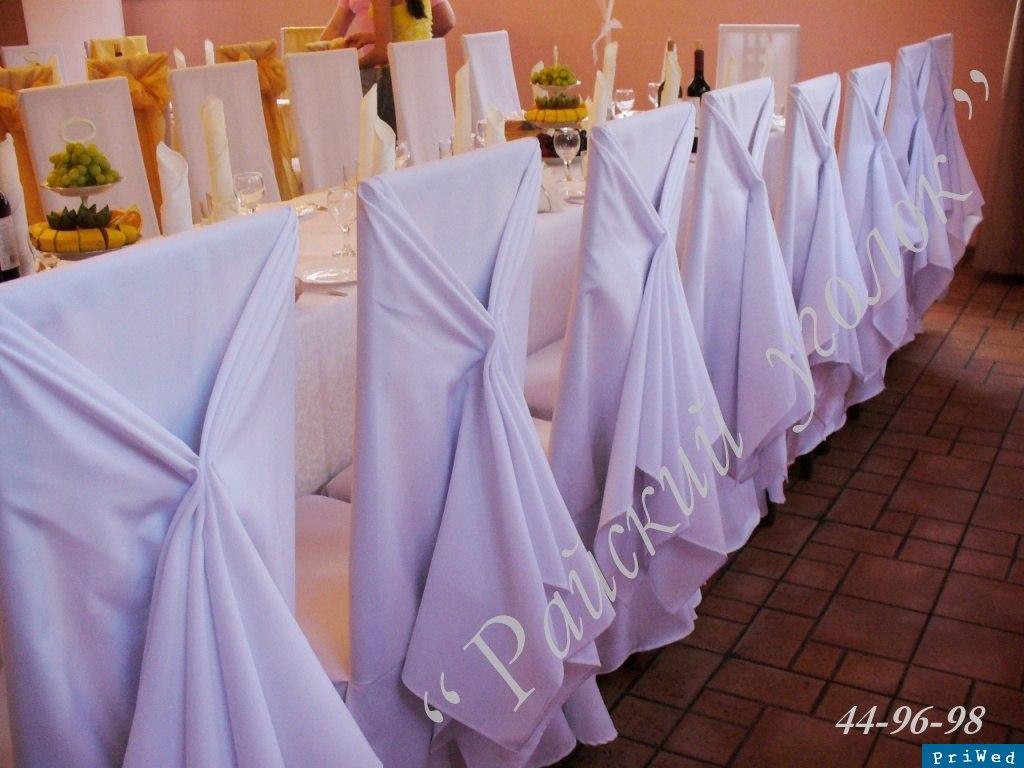 Как сделать чехлы на стулья на свадьбу 493